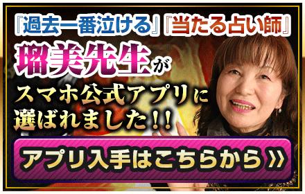 瑠美先生がスマホ公式アプリに選ばれました!